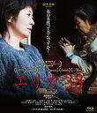 エリカ38【Blu-ray】 [ 樹木希林 ]