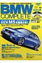 【送料無料】BMWコンプリート(vol.49)