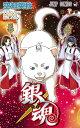 銀魂ーぎんたまー 72 (ジャンプコミックス) [ 空知 英秋 ]