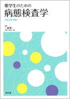 薬学生のための病態検査学(改訂第3版)