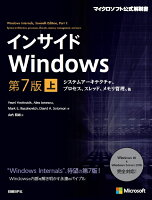 インサイドWindows 第7版 上