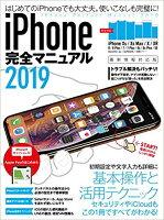 iPhone完全マニュアル(2019)