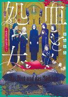 血と処女 〜修道院の吸血鬼たち〜 1巻