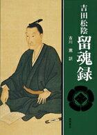 「吉田松陰 留魂録」の表紙