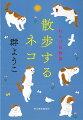 散歩するネコ れんげ荘物語