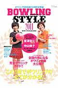 【送料無料】ボウリングスタイル(2011)