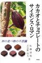 【送料無料】カカオとチョコレートのサイエンス・ロマン