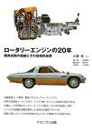 ロータリーエンジンの20年 開発初期の経緯とその技術的成果 [ 大関博 ]