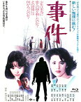 事件【Blu-ray】 [ 松坂慶子 ]