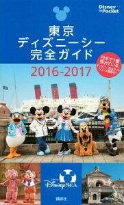 東京ディズニーシー完全ガイド(2016-2017)