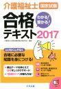 介護福祉士国家試験わかる!受かる!合格テキスト(2017) ...