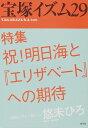 宝塚イズム(29) 特集:祝!明日海と『エリザベート』への期待 [ 薮下哲司 ]