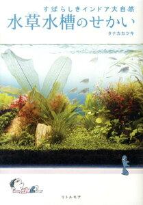 【送料無料】水草水槽のせかい [ タナカカツキ ]