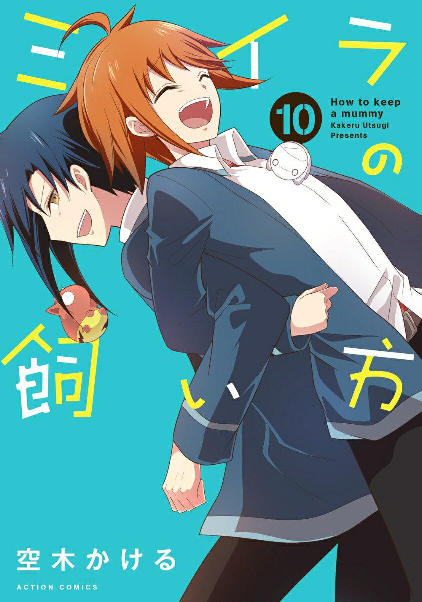 青年, 双葉社 アクションC 10 comico books