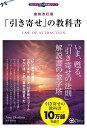 復刻改訂版 「引き寄せ」の教科書 (スピリチュアルの教科書シ