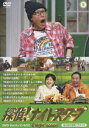 探偵!ナイトスクープ DVD Vol.9&10 BOX 桂小枝の爆笑パラダイス [ 桂小枝 ]