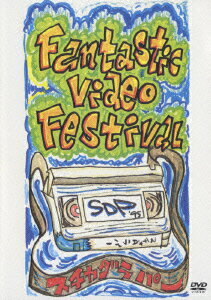 ファンタスティック ビデオ フェスティバル