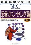 栄養カウンセリング論 第2版 (栄養科学シリーズNEXT) [ 小松 啓子 ]