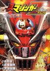 真マジンガーZERO(5) (チャンピオンREDコミックス) [ 余湖裕輝 ]
