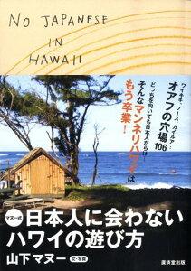 マヌー式日本人に会わないハワイの遊び方 [ 山下マヌー ]