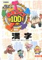 検定クイズ100漢字図書館版