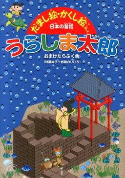 うらしま太郎 (だまし絵・かくし絵で楽しむ日本の昔話) [ おまけたらふく舎 ]