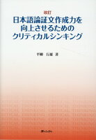 日本語論証文作成力を向上させるためのクリティカルシンキング改訂