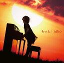 aiko(アイコ)のカラオケ人気曲 シングル曲「もっと(ドラマ「ダメな私に恋してください」の主題歌)」のジャケット写真。
