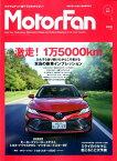 Motor Fan(VOL.9) 知的好奇心を満たす自動車総合誌 特集:最新モデル10台で、走って走って走りまくった1万500 (モーターファン別冊)