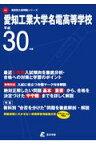 愛知工業大学名電高等学校(平成30年度) (高校別入試問題集シリーズ)