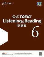 公式TOEIC Listening & Reading問題集(6)