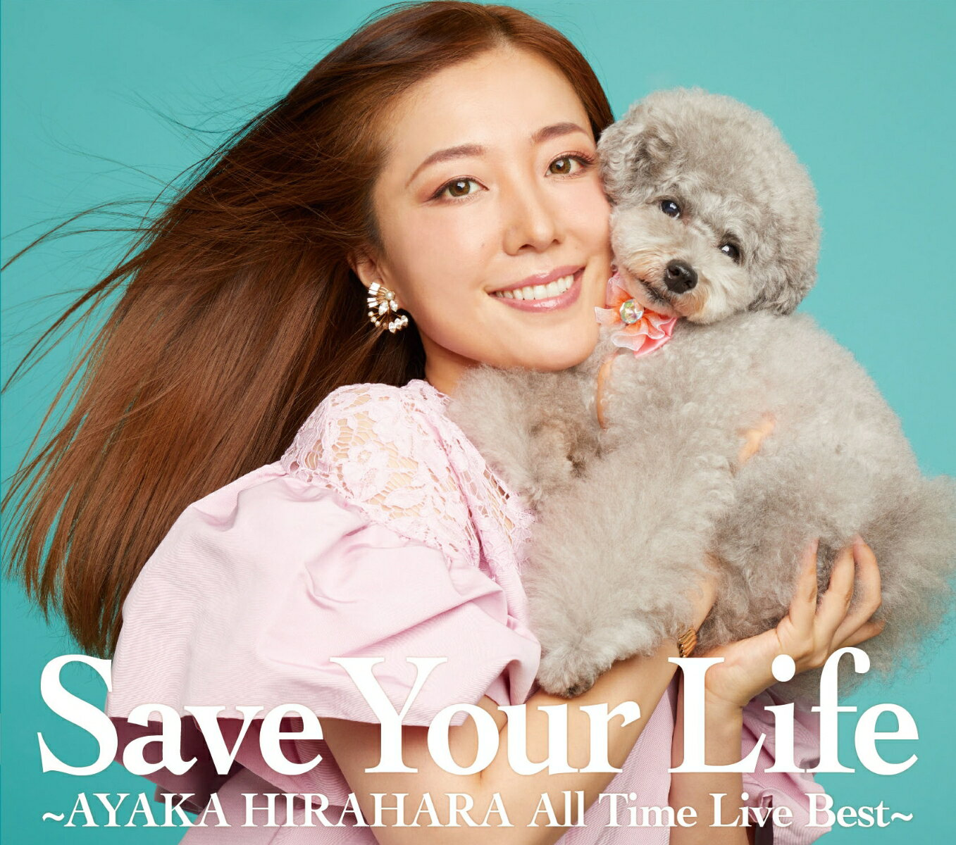 【楽天ブックス限定先着特典】Save Your Life 〜AYAKA HIRAHARA All Time Live Best〜 (初回限定盤)(A4クリアファイル)画像