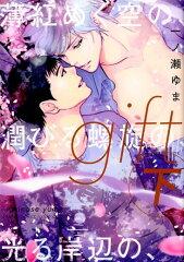 gift(下)