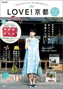 【楽天ブックスならいつでも送料無料】LOVE!京都 2015 spring&summer
