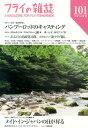 フライの雑誌(101 季刊春号) 特集:バンブーロッドのキャスティング