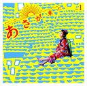 連続テレビ小説「あさが来た」オリジナル・サウンドトラック Vol.1 [ 林ゆうき ][CD]