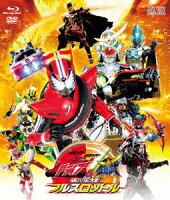 仮面ライダー×仮面ライダー ドライブ&鎧武 MOVIE大戦フルスロットル【Blu-ray】