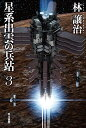 星系出雲の兵站 3 (ハヤカワ文庫JA) [ 林 譲治 ]