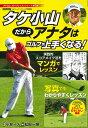 タケ小山 だからアナタはゴルフが上手くなる! (にちぶんMOOK タケ小山 コミックレッスンシリーズ 第1弾) [ タケ 小山 ]