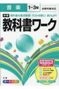 中学教科書ワーク音楽1〜3年全教科書対応