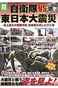 【送料無料】自衛隊vs.東日本大震災