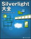 Silverlight大全