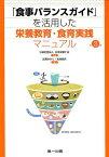 「食事バランスガイド」を活用した栄養教育・食育実践マニュアル第3版 [ 日本栄養士会 ]