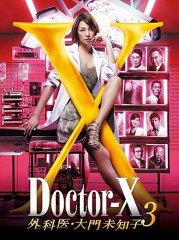 【送料無料】ドクターX〜外科医・大門未知子〜3 DVD-BOX [ 米倉 涼子 ]