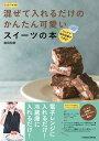 ココア風味のショートケーキ(おはよう朝日です・おは朝で紹介)のレシピ バレンタイン