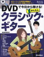 DVDで今日から弾ける!かんたんクラシック・ギター