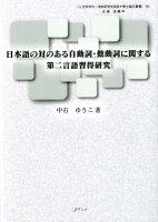 日本語の対のある自動詞・他動詞に関する第二言語習得研究