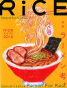 RiCE(No.06(WINTER 20) lifestyle for foodies 特集:ラーメン考。