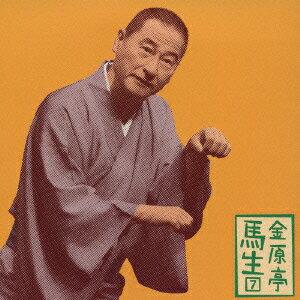 金原亭馬生7 品川心中(全)/安兵衛狐 [ 金原亭馬生 ]