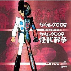 サイボーグ009 劇場版/怪獣戦争 オリジナル・サウンドトラック画像